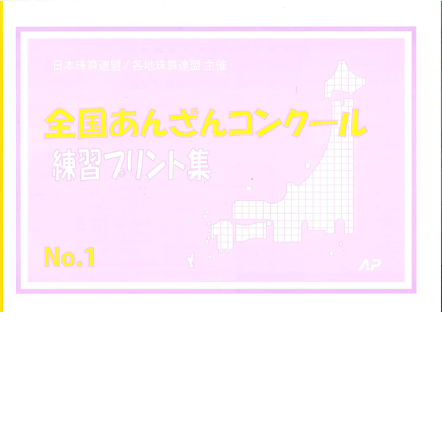 あんざんコンクール No1