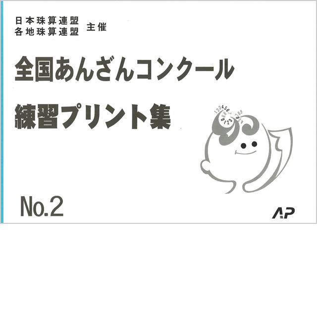 あんざんコンクール No2