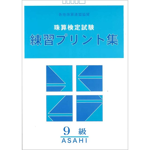プリント集アサヒ 9級