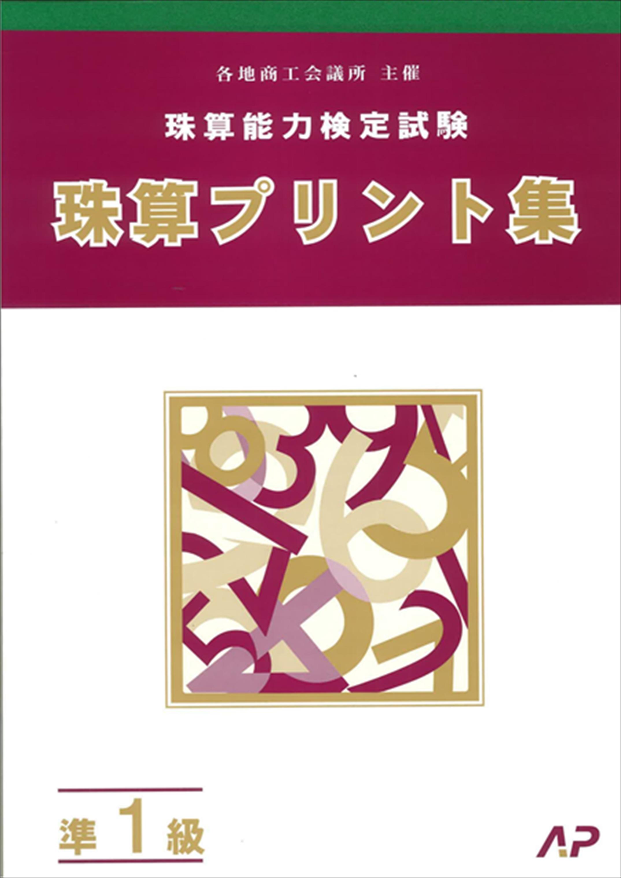 日商・日珠連  珠算プリント集 朝日準1級