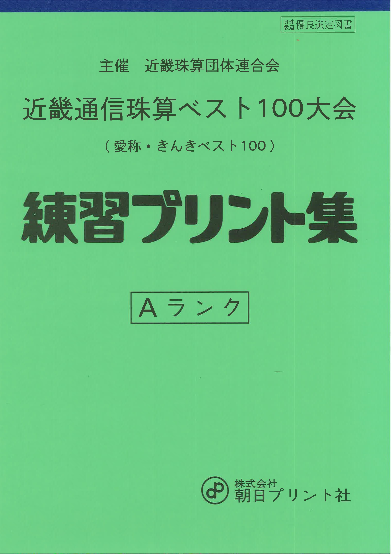 きんき ベスト100 Aランク