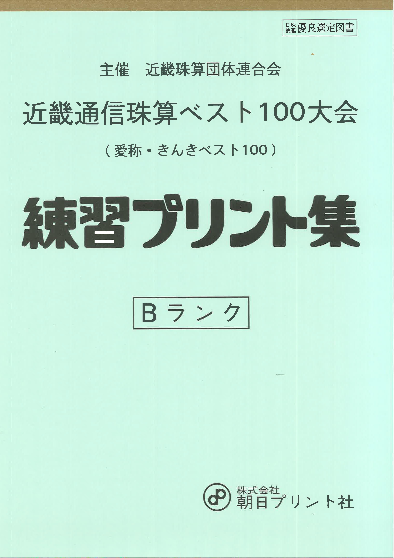 きんき ベスト100 Bランク