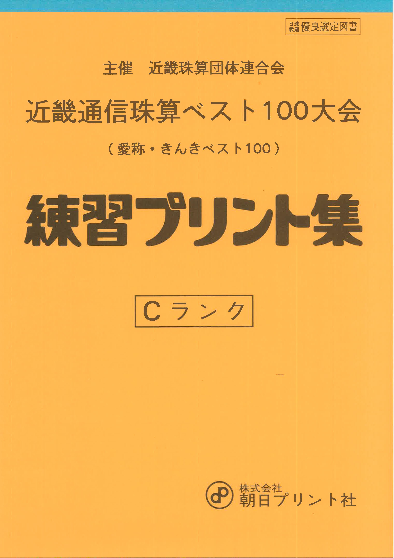 きんき ベスト100 Cランク