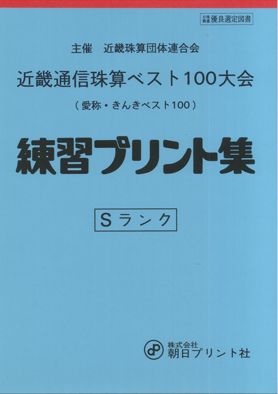 きんき ベスト100 Sランク