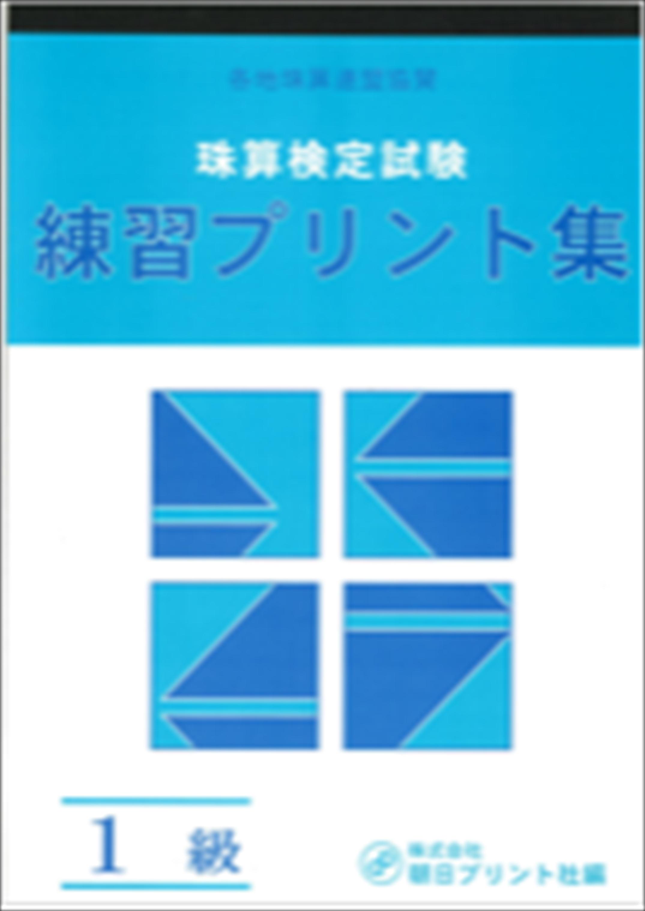 (旧)日商 プリント集 1級