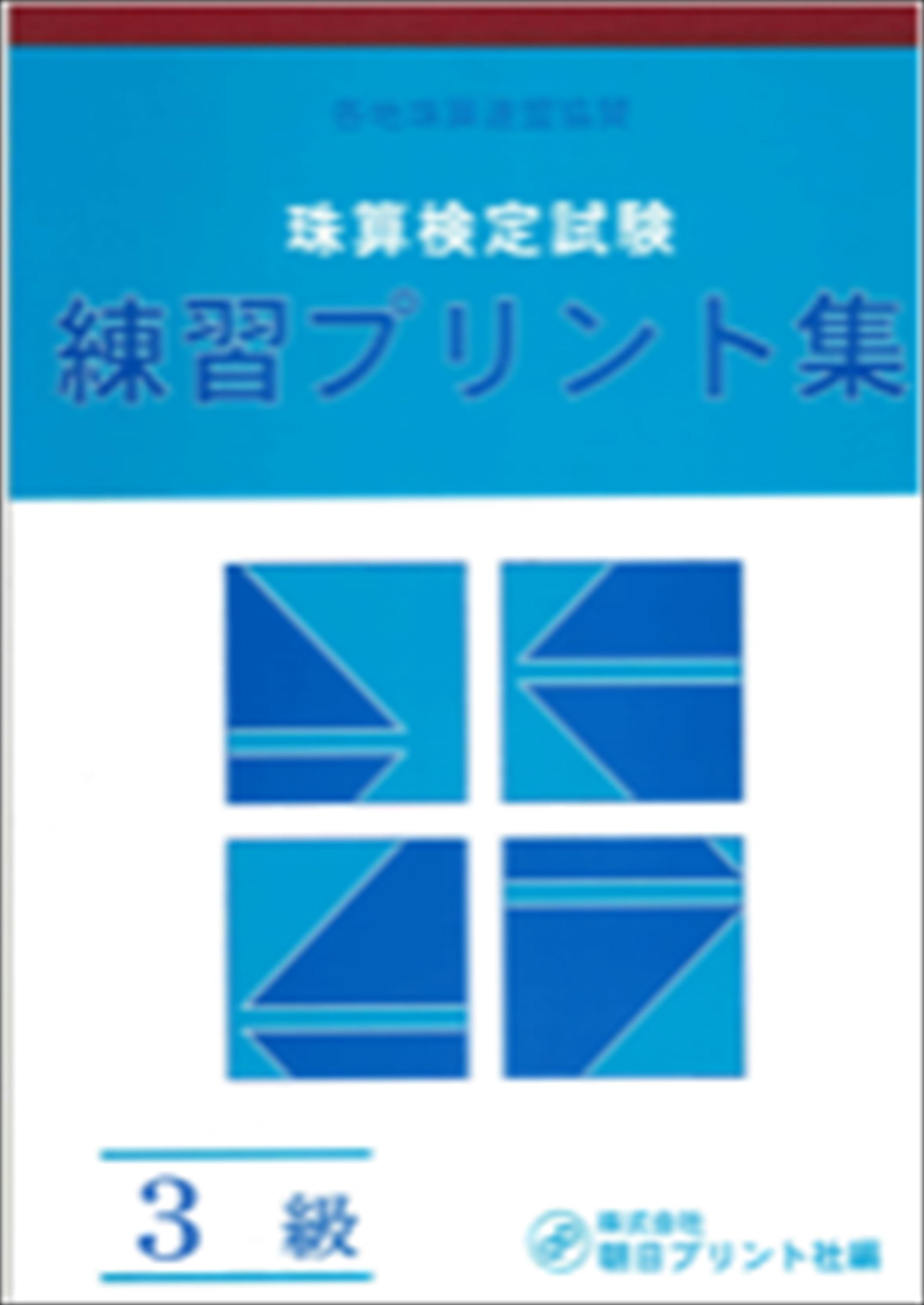 (旧)日商 プリント集 3級大版