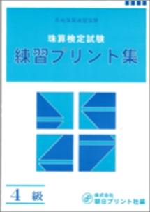 (旧)日商 プリント集 4級(小)