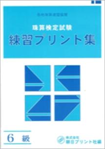 (旧)日商 プリント集 6級(小)