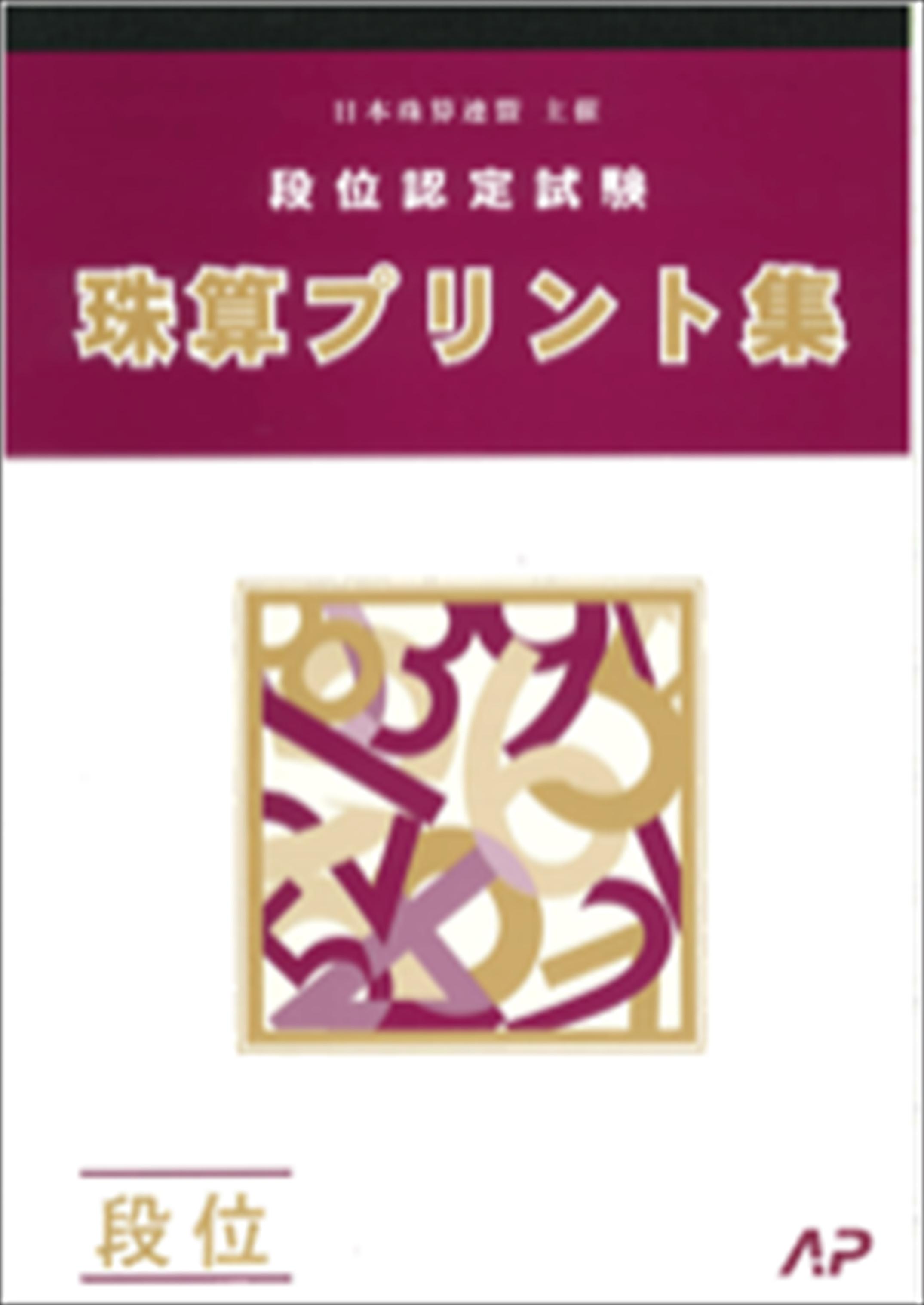 日商・日珠連  珠算プリント集 珠算段位