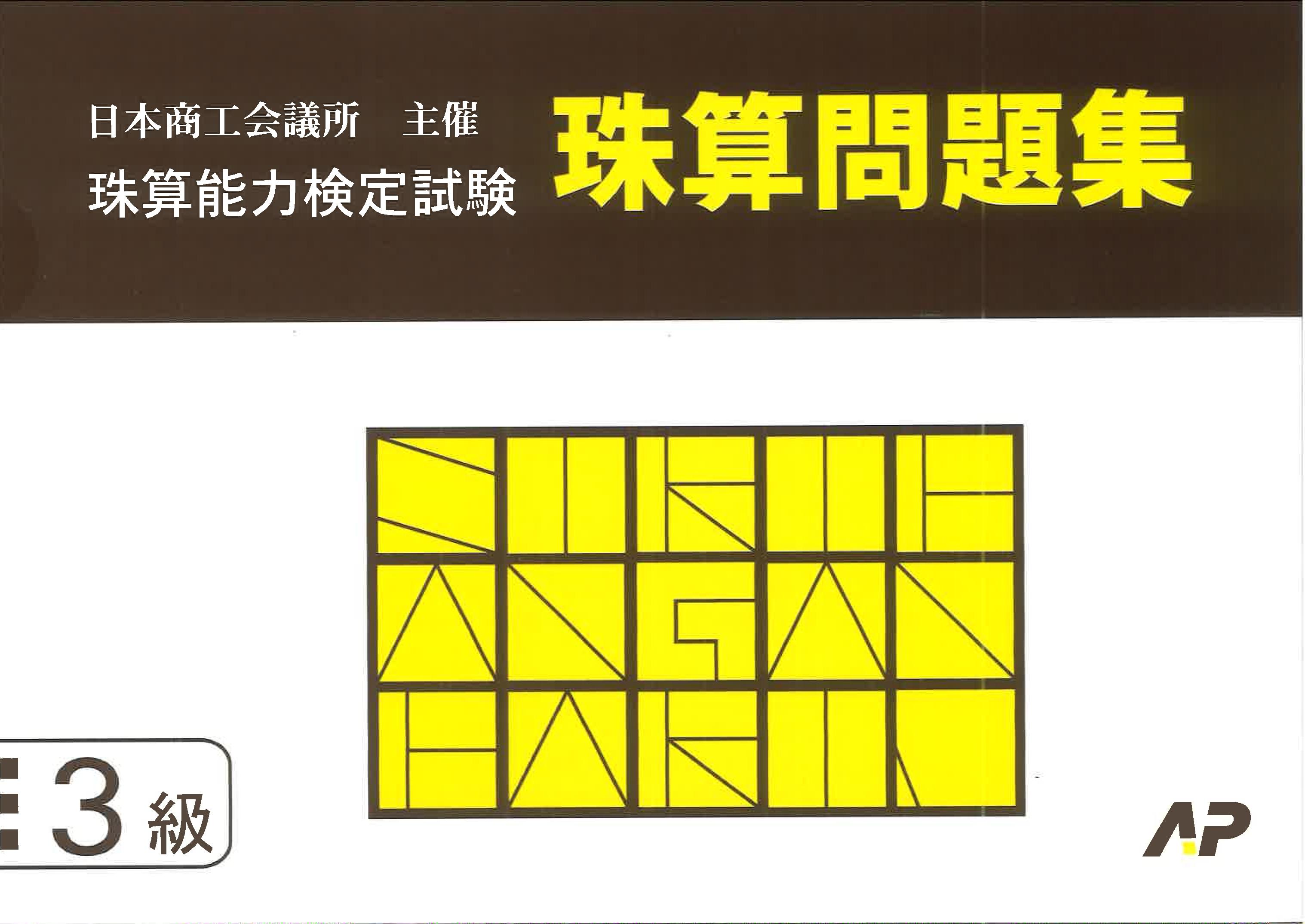 日商・日珠連珠算問題集 3級