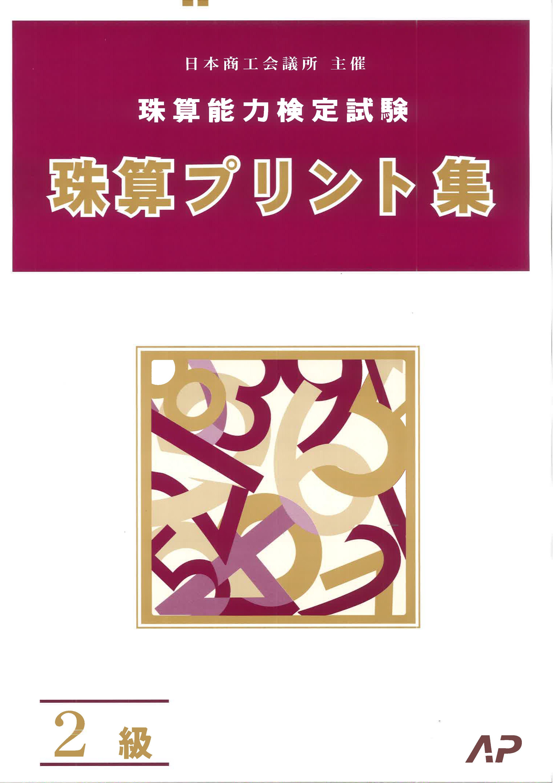 日商・日珠連  珠算プリント集 2級