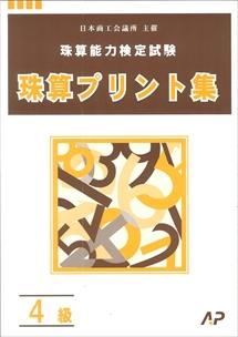 日商・日珠連  珠算プリント集 4級小判