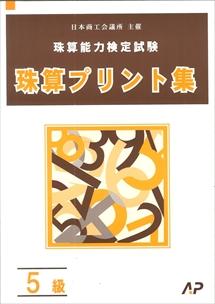 日商・日珠連  珠算プリント集 5級小判