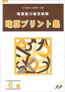 日商・日珠連  珠算プリント集 6級小判