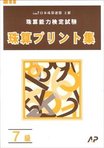 日商・日珠連  珠算プリント集 7級