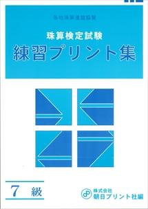(旧)日商 プリント集 7級(小)