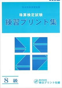(旧)日商 プリント集 8級(小)