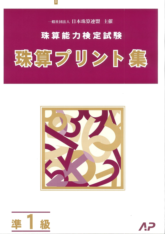 日商・日珠連  珠算プリント集 準1級