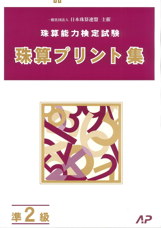 日商・日珠連  珠算プリント集 準2級