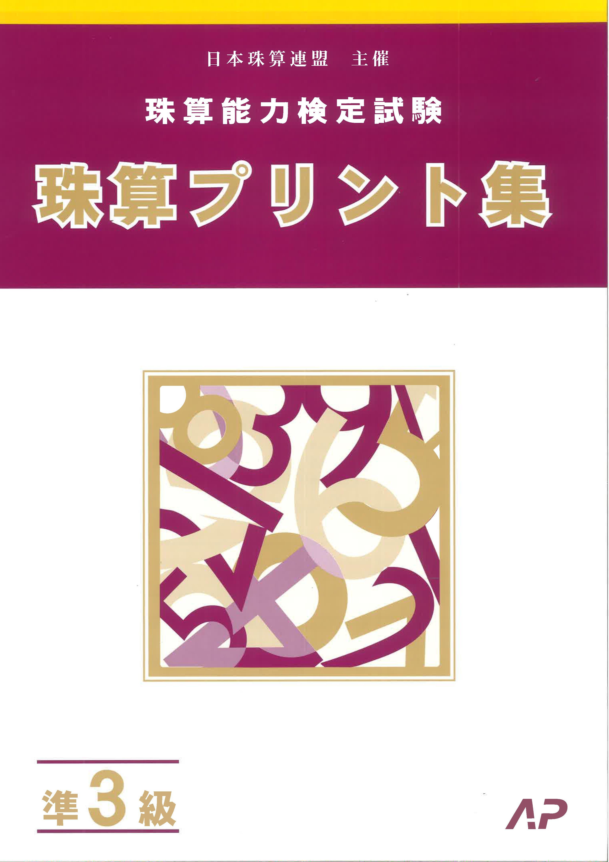 日商・日珠連  珠算プリント集 準3級
