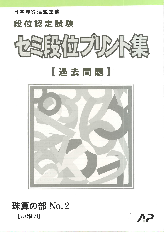 日商・日珠連  珠算プリント集 珠算セミ段位No2