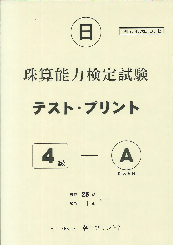 日商・日珠連珠算テストプリント検定様式 4級