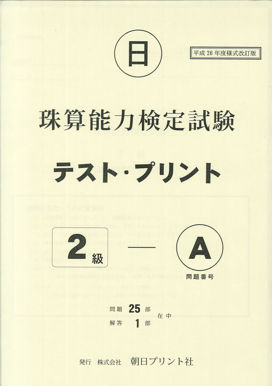 日商・日珠連珠算テストプリント検定様式 2級