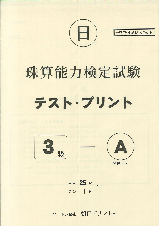 日商・日珠連珠算テストプリント検定様式 3級