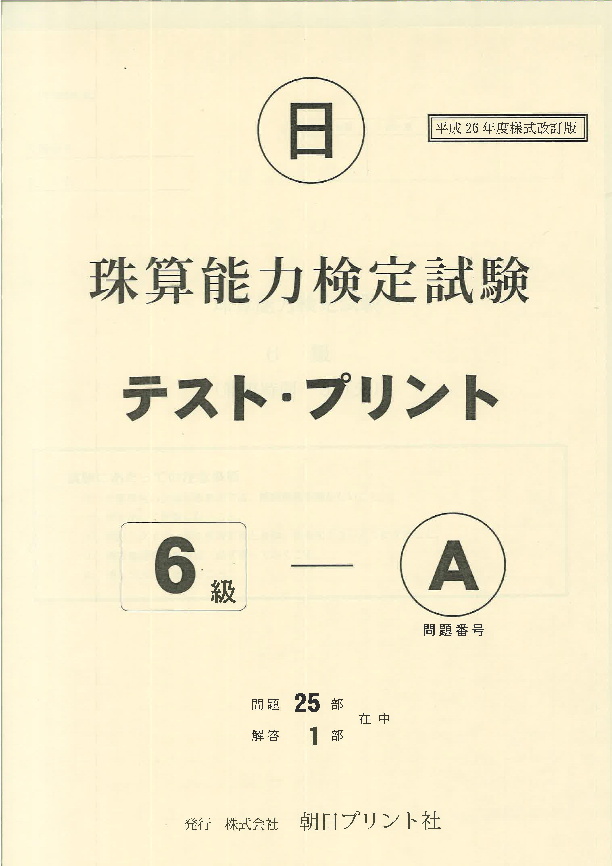 日商・日珠連珠算テストプリント検定様式 6級