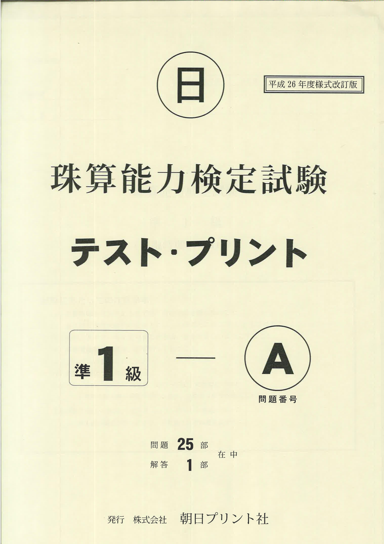 日商・日珠連珠算テストプリント検定様式 準1級