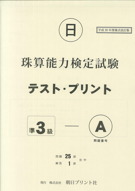 日商・日珠連珠算テストプリント検定様式 準3級