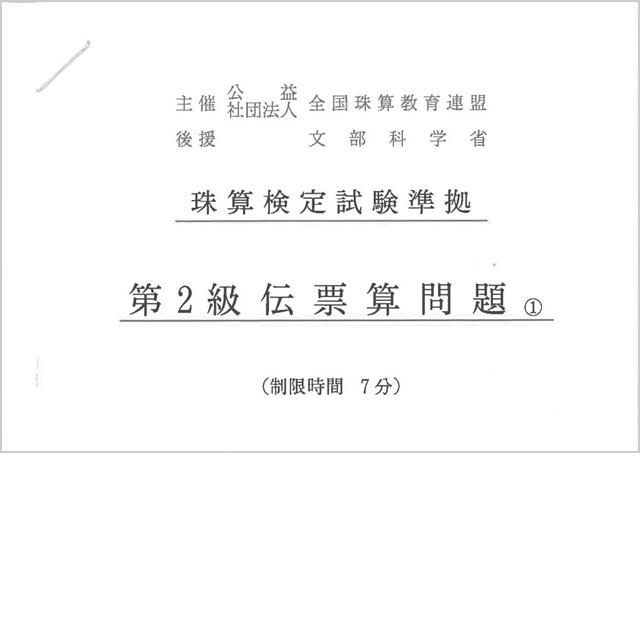 全珠連 テスト伝票 2級