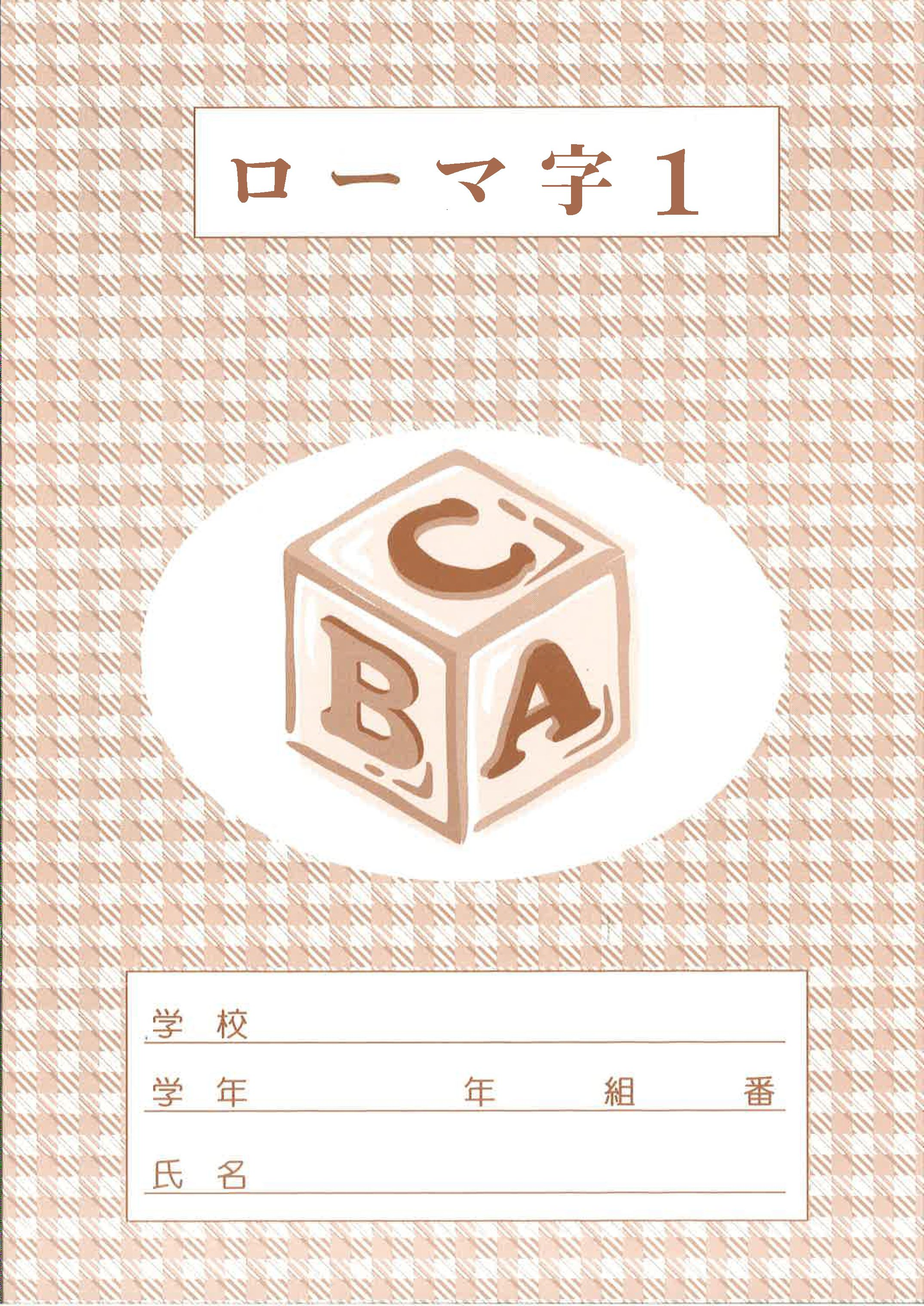 ABCのおけいこ ローマ字(1)