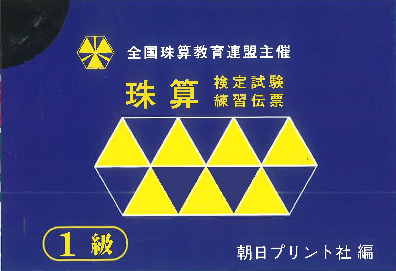 全珠連  練習伝票 1級