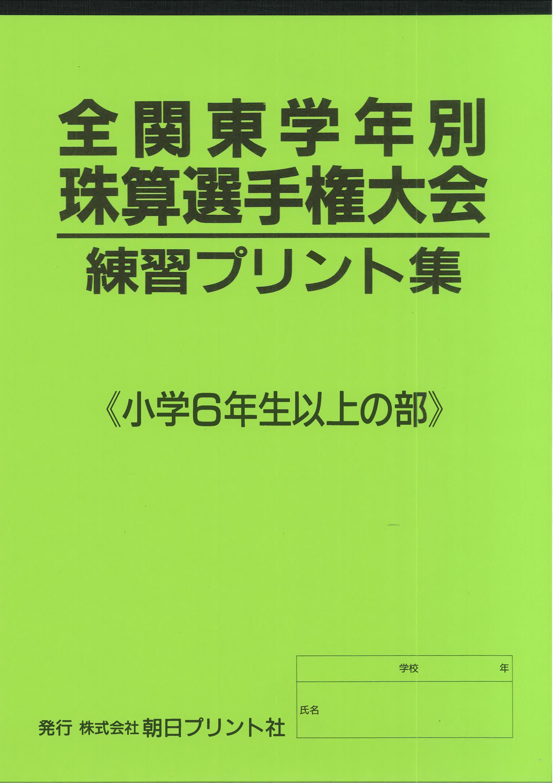 競技 プリント集 全関東小学6年生以上の部