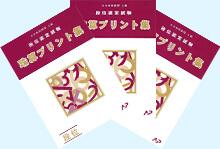 日本珠算連盟 日本商工会議所関連教材
