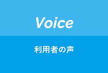 Voice 利用者の声