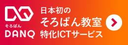 日本初のそろばん教室特化ICTサービス