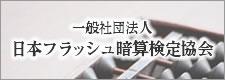 一般社団法人 日本フラッシュ暗算検定協会