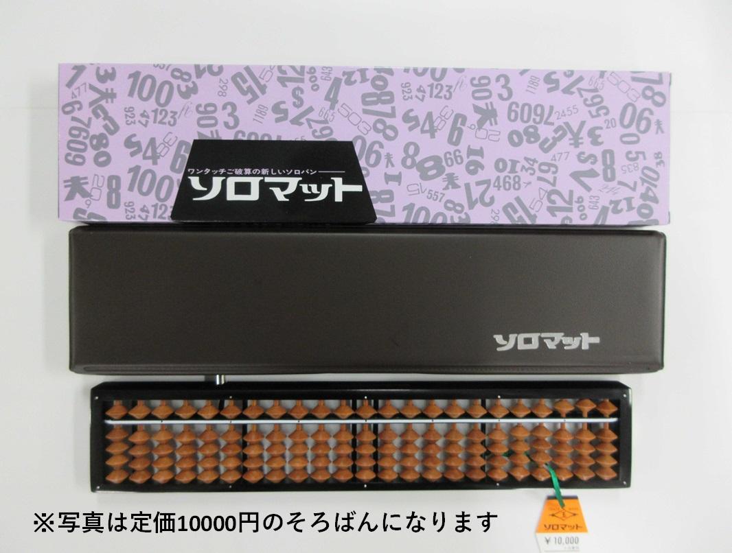 ソロマット K70 カバ玉
