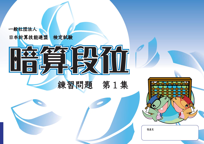 日本計算技能連盟 珠算問題 あんざん段位第1集