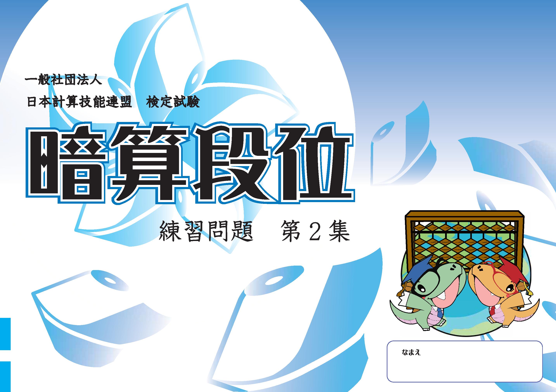 日本計算技能連盟 珠算問題 あんざん段位第2集