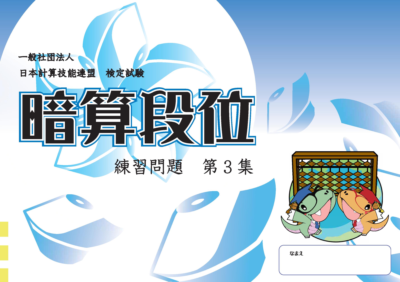 日本計算技能連盟 珠算問題 あんざん段位第3集