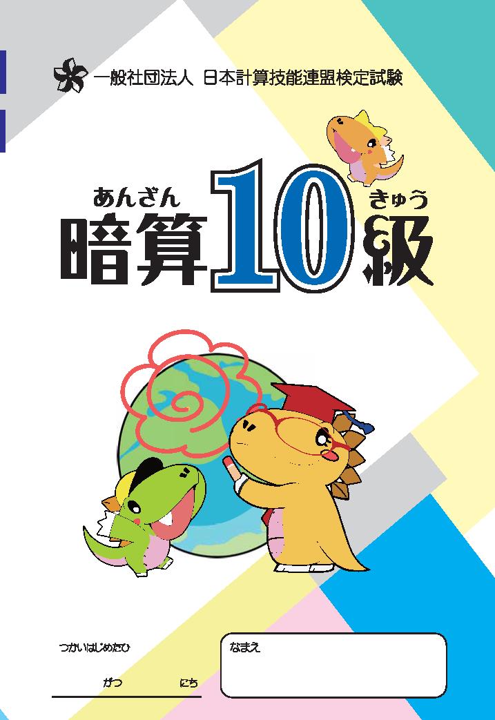 日本計算技能連盟 あんざん問題集 あんざん10級