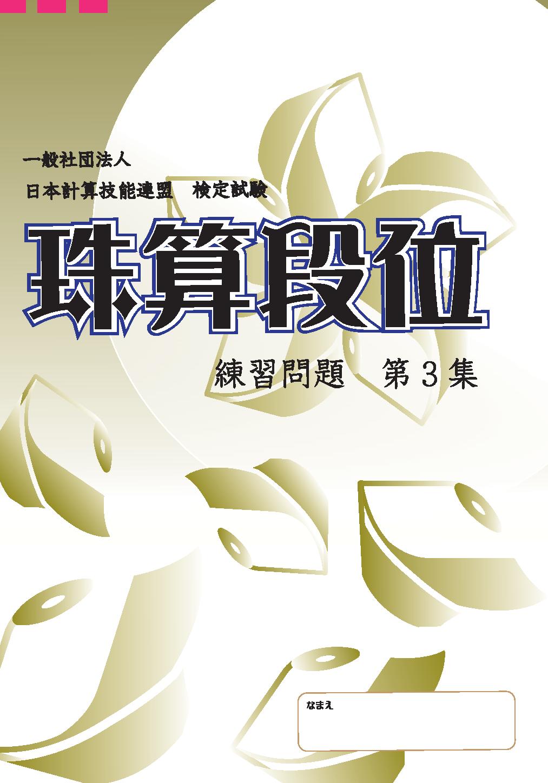 日本計算技能連盟 珠算問題 珠算段位第3集