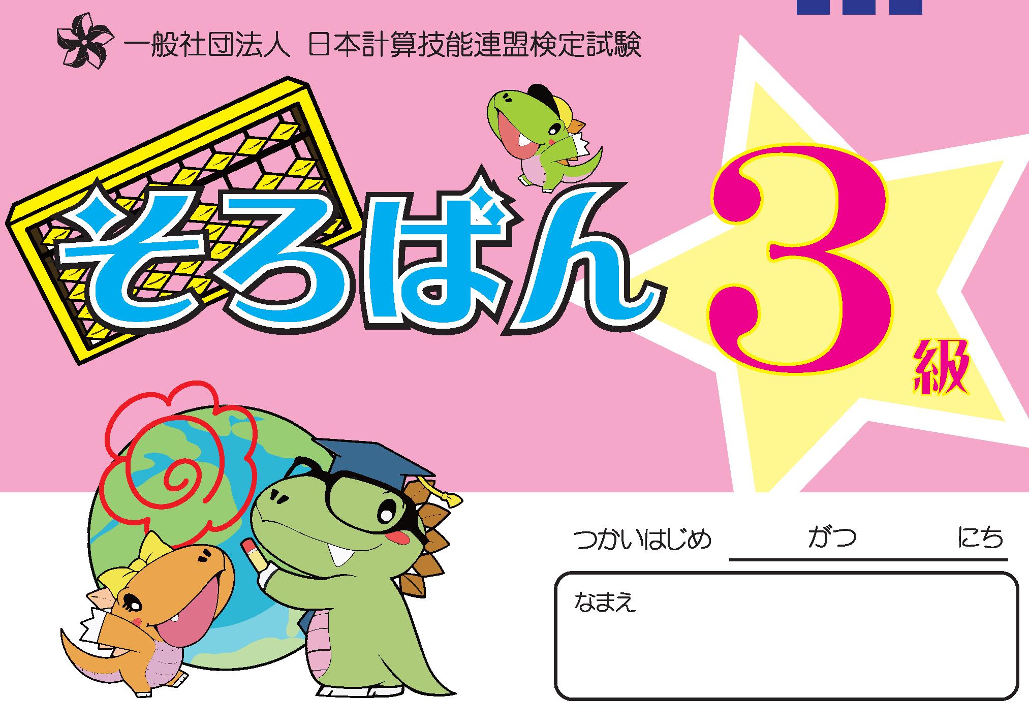 日本計算技能連盟 珠算問題 珠算3級