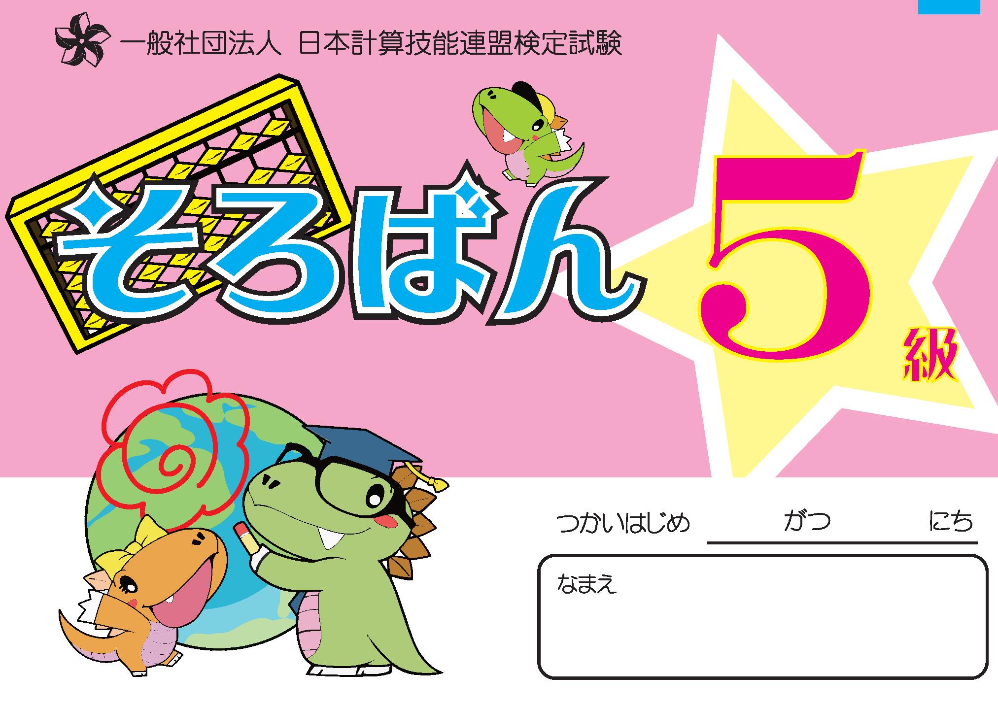 日本計算技能連盟 珠算問題 珠算5級