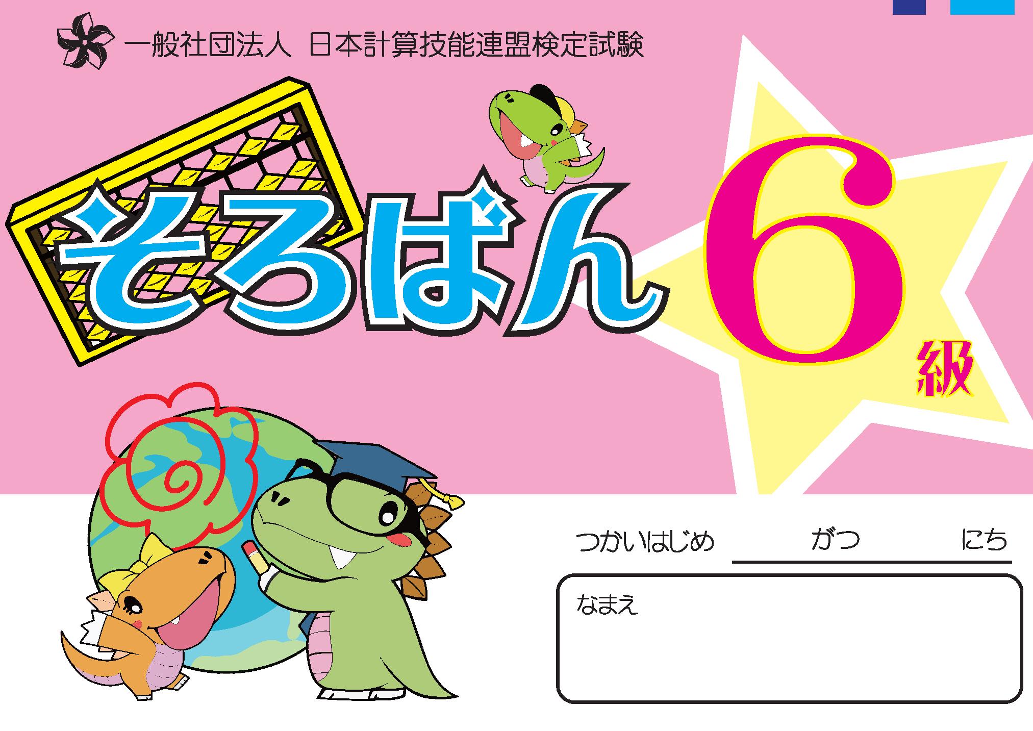 日本計算技能連盟 珠算問題 珠算6級