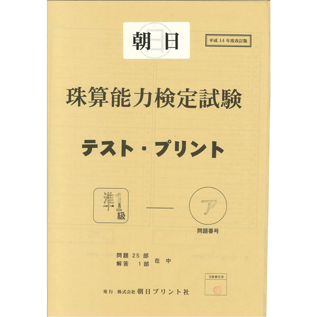 朝日  テストプリント 準1級