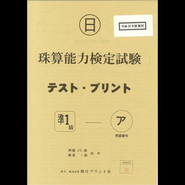 日商・日珠連  テストプリント 準1級